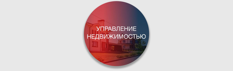 Услуги арендодателям4