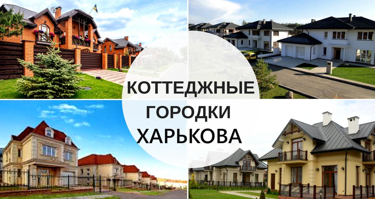 коттеджный-городок-Харьков