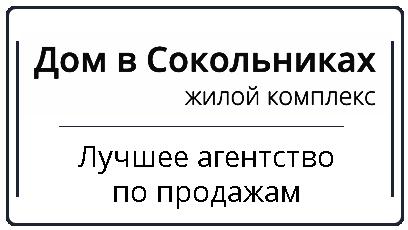 Сокольники